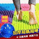 健康步道 腳底按摩板 指壓板 腳底按摩墊 腳底按摩器 天堂路 穴道按摩