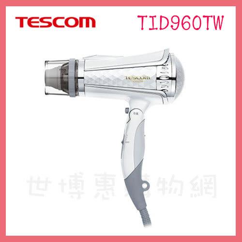 世博惠購物網◆TESCOM TID960 負離子吹風機 TID960TW / TID960 白色◆台北、新竹實體門市