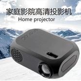 現貨 11V 3D投影機 投影器 手機推送器 投屏器 HDMI 看戲神器 微型投影器 攜帶型【免運快速】
