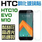 HTC U11 U Play U Ultra HTC 10 EVO A9 鋼化玻璃貼 9H 保護貼 非滿版【采昇通訊】