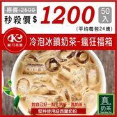 ONE HOUSE-歐可 《瘋狂福箱50入》歐可 控糖系列 真奶茶 冷泡冰鎮奶茶 50入