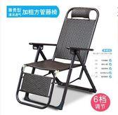 折疊午睡椅折疊椅午休靠椅躺椅辦公室椅睡椅沙灘椅陽臺椅加固藤椅igo 曼莎時尚