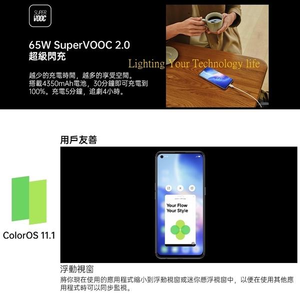OPPO RENO5 Pro (12G+256G)手機【送 空壓殼+玻璃保護貼】RENO 5 Pro,24期0利率