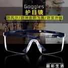 護目鏡護目鏡打磨防飛濺牙科風鏡男防灰塵眼睛術后口腔科防護眼鏡騎行境 晶彩