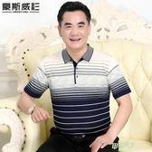 爸爸夏裝短袖冰絲T恤男夏季中年人夏天半袖衣服中老年男裝S-3XL 新年鉅惠