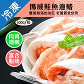 挪威鮭魚邊鰭500G/包【愛買冷凍】