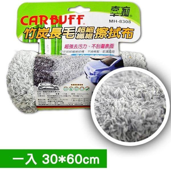 車之嚴選 cars_go 汽車用品【MH-8308】CAR BUFF 超強力吸水竹炭長毛超細纖維布巾 30x60cm
