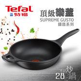 【Tefal法國特福】頂級樂釜鑄造系列不沾炒鍋/28CM