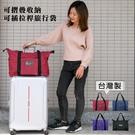 台灣製 可摺疊收納旅行袋 行李袋 旅行包...