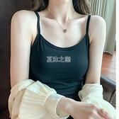 夏季棉吊帶背心T恤小心機女裝百搭性感緊身外穿潮流