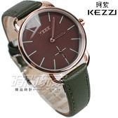 KEZZI珂紫 小秒盤 時刻流行腕錶 皮革錶帶 女錶 防水手錶 玫瑰金x綠色 KE1675玫綠