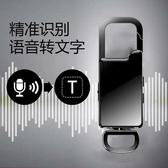 鑰匙扣錄音筆小型專業高清降噪幼兒園學生上課用轉文字會議遠程控制QM『艾麗花園』