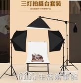 155瓦小型led攝影棚補光燈套裝淘寶靜物產品拍攝設備大型拍照道具燈箱專業室內光箱 NMS生活樂事館