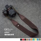 cam-in 編織減壓加寬單反相機背帶 微單相機肩帶 佳能尼康索尼 宜品居家