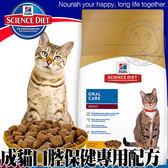 【zoo寵物商城】美國Hills希爾思》成貓口腔保健專用雞肉配方3.5磅1.58kg/包