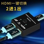 HDMI切換器雙向切換2進1出分配器2.0版高清4K電腦顯示屏電視分頻 【夏日新品】
