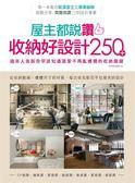 (二手書)屋主都說讚的收納好設計250+:過來人告訴你早該知道居家不再亂糟糟的收..