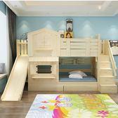 兒童床實木床雙層床雙人實木上下鋪高低床子母床彩漆床滑梯床WY【快速出貨八五折免運】