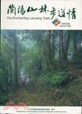 二手書博民逛書店 《蘭陽山林步道情 = The enchanting lanyang trails》 R2Y ISBN:9860096589│林務局