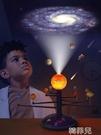 投影燈 科學罐頭星空投影儀燈太陽系行星模型兒童stem多功能玩具早教益智 韓菲兒
