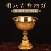 精美銅製雕刻酥油燈座雕花金邊酥油燈座銅八吉祥供佛燈供燈 快速出貨
