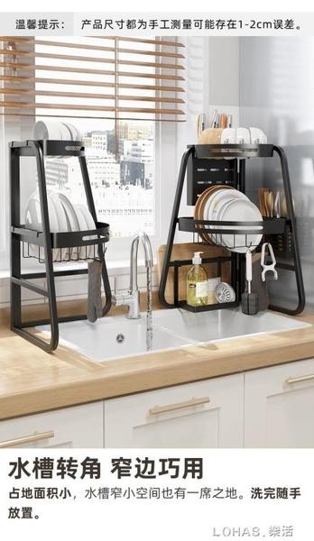 轉角水槽上方窄縫碗碟碗盤收納架廚房置物架洗碗池瀝水碗架免安裝 樂活生活館