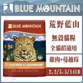 *WANG*【含運】澳洲Blue Mountain《荒野藍山 雞肉+蔓越莓》無穀貓糧14磅