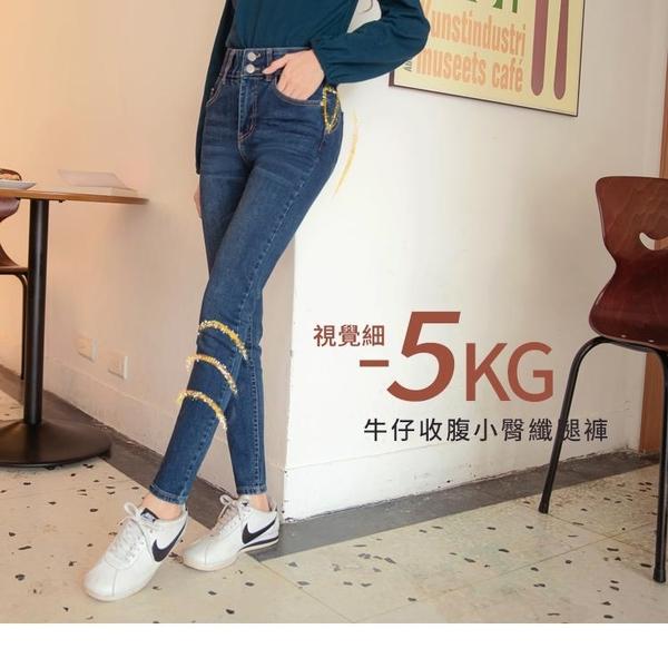 《BA5868-》視覺-5KG。修身高彈高腰收腹腰鬆緊窄管牛仔長褲 OB嚴選