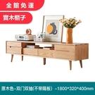 電視櫃 全實木電視櫃北歐現代簡約小戶型客廳家具橡木地櫃A1081【八折搶購】