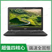 宏碁 acer Aspire ES1-332 黑 120G SSD 全固態特仕版【升4G/N3450/13.3吋/霧面螢幕/輕薄/Win10/Buy3c奇展】