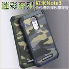 迷彩殼 紅米Note3 手機殼 防摔 硅膠套 小米 紅米note3 手機套 迷彩 背殼 保護殼 保護套 全包邊 軟殼