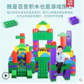 積木大型塑料積木玩具兒童拼裝城堡大積木大型磚塊積木幼兒園3-6-10歲 童趣屋JD