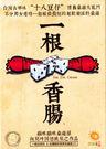 【一起出來玩】一根香腸-中文正版桌遊《台...