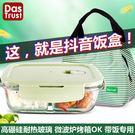 餐盒 創得耐熱玻璃飯盒微波爐便當盒收納水果保鮮盒學生帶蓋韓國密封碗