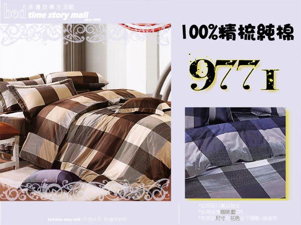 床邊故事+台灣製 日風格紋[9771 藍/咖]秀士精梳純棉 單人3尺 薄床包枕套組