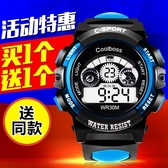 手錶 電子錶男孩中小學生電子錶兒童手錶男女童運動潮流防水電子手錶 尾牙