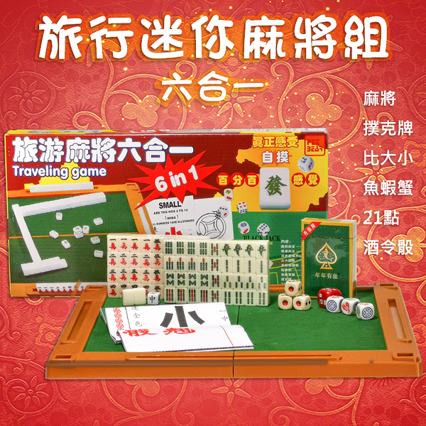 ※互動款 旅行迷你麻將組(六合一) 小麻將 袖珍麻將 旅遊麻將 撲克牌 迷你麻將桌 桌遊 益智遊戲