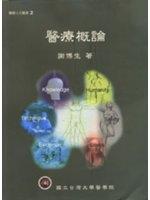 二手書博民逛書店 《醫療概論-醫學人文叢書2》 R2Y ISBN:9570156392│謝博生