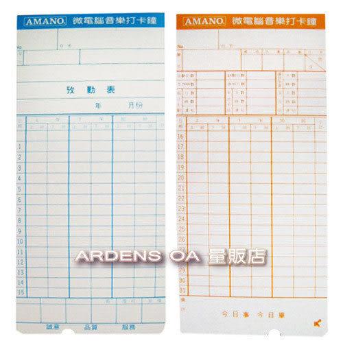 AMANO EX 系列考勤卡 7號卡 NeedTek UT 5300/5600/6300/6800/7300/7600/8600/9000 1 包入 (100張)