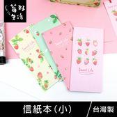珠友 BE-00009  草莓信紙本/便條本/記事本/卡片(小)-莓好生活