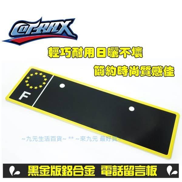【九元生活百貨】Cotrax 黑金版鋁合金電話留言板/F 吸盤式車用電話留言板