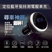 【免運優惠中】衛星定位系統尋車神器!!定位藍芽免持測電壓車充 車用藍芽音樂撥放器