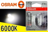 OSRAM 歐司郎 公司貨 6000K T10 LED燈泡 晶體式效果 冷白光炸彈燈泡 2780CW