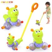 匯樂玩具推推樂寶寶學步益智玩具