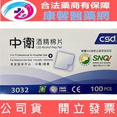 (Fe Li 飛力醫療) CSD中衛酒精棉片100片/盒【2003827】