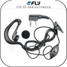《飛翔無線3C》FLY CQ-66 無線電 耳掛式耳機麥克風│公司貨│K型 外接收發 手持對講機通話