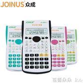 計算器 科學計算器學生用 考試大學可愛 韓國 糖果色可愛迷你函數計算器 芭蕾朵朵IGO