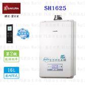 【PK廚浴生活館】 高雄 櫻花牌 SH1625 數位恆溫 強制排氣16公升☆ 無線遙控 節能熱水器