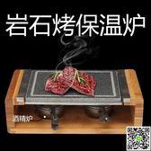 烤盤 新品巖石烤保溫爐 耐高溫西餐牛扒石板燒烤盤 不粘石烤煎鰻魚烤盤 igo 印象部落