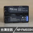 SONY FM-500H 台灣世訊 日製電芯 副廠鋰電池 FM500H (一年保固)